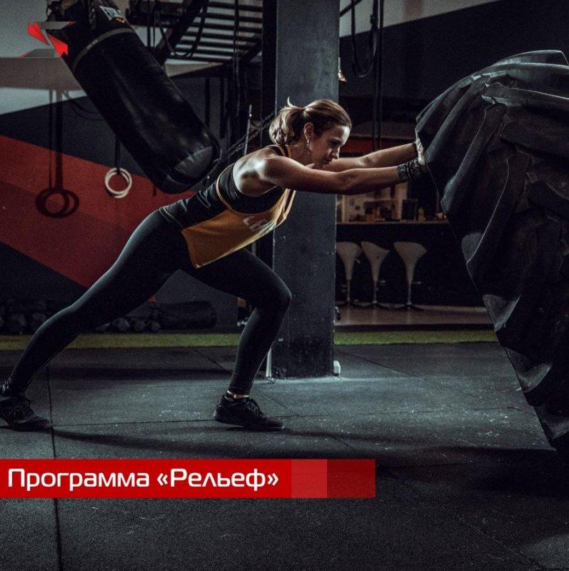 Тренировочная программа «Рельеф»